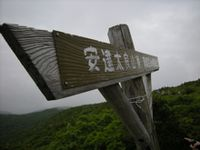 Adatara2010_1